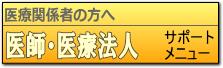 医師・医療法人サポートメニュー