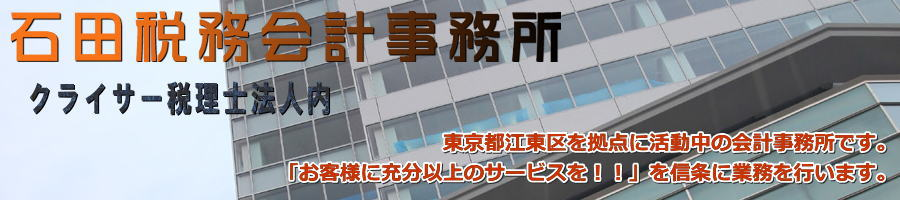 石田税務会計事務所